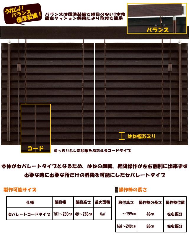 TOSO木製ウッドブラインド フレッド35 オーダーサイズ セパレートコードタイプ