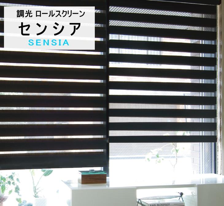 【送料無料】TOSO 調光ロールスクリーン センシア