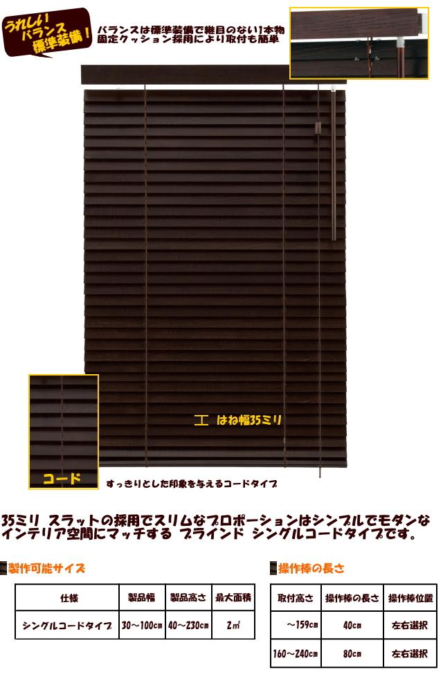 TOSO木製ウッドブラインド フレッド35 オーダーサイズ シングルコードタイプ