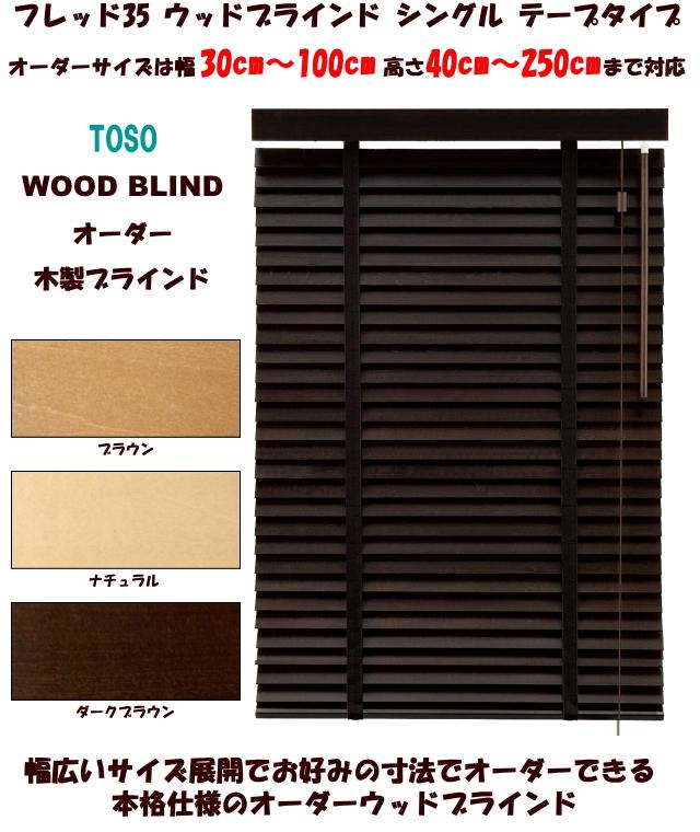 木製ウッドブラインド TOSO フレッド35 シングルテープタイプ