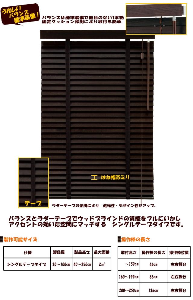 TOSO木製ウッドブラインド フレッド35 オーダーサイズ シングルテープタイプ