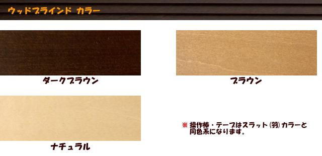 木製ウッドブラインド フレッド35 テープタイプカラー「ダークブラウン・ブラウン・ナチュラル」